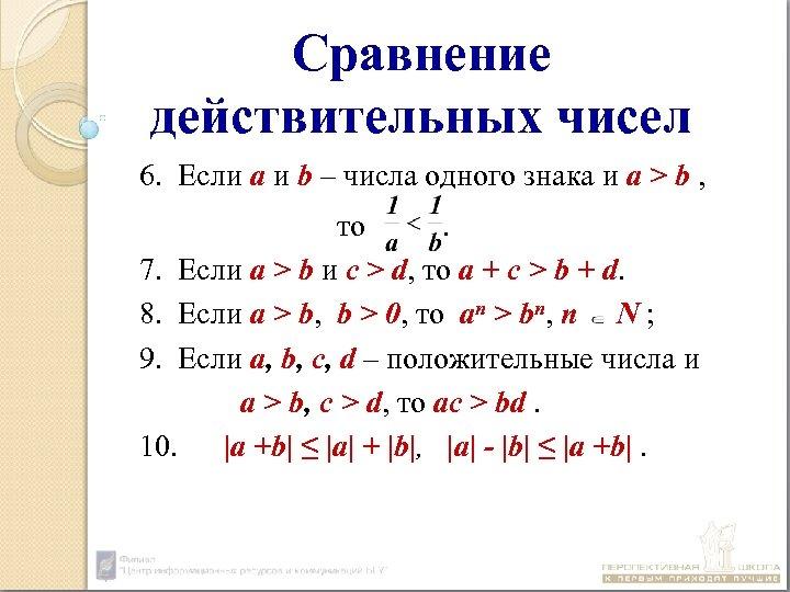 Сравнение действительных чисел 6. Если а и b – числа одного знака и а