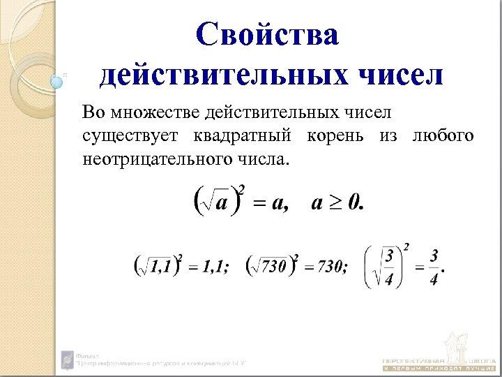 Свойства действительных чисел Во множестве действительных чисел существует квадратный корень из любого неотрицательного числа.
