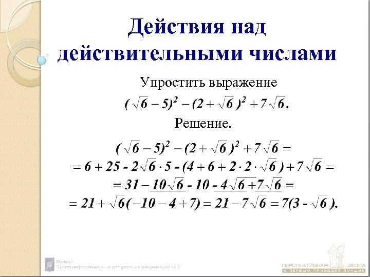 Действия над действительными числами Упростить выражение Решение.