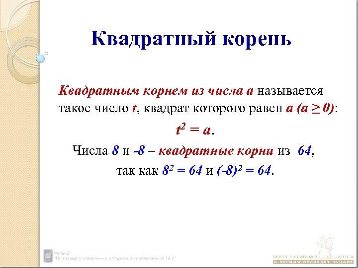 Квадратный корень Квадратным корнем из числа а называется такое число t, квадрат которого равен