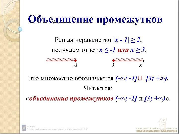 Объединение промежутков Решая неравенство |х - 1| ≥ 2, получаем ответ х ≤ -1