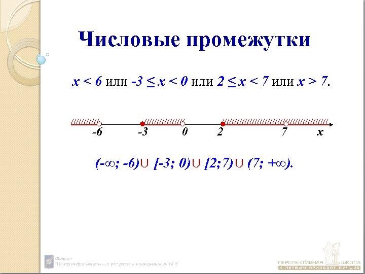 Числовые промежутки х < 6 или -3 ≤ х < 0 или 2 ≤