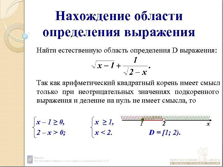 Нахождение области определения выражения Найти естественную область определения D выражения: Так как арифметический квадратный