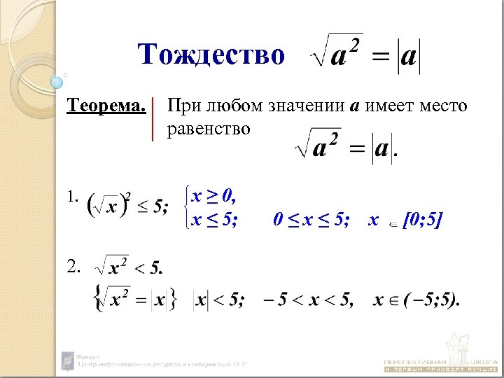 Тождество Теорема. 1. 2. При любом значении а имеет место равенство х ≥ 0,