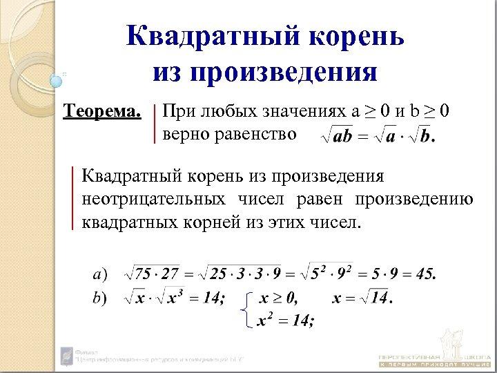 Квадратный корень из произведения Теорема. При любых значениях а ≥ 0 и b ≥