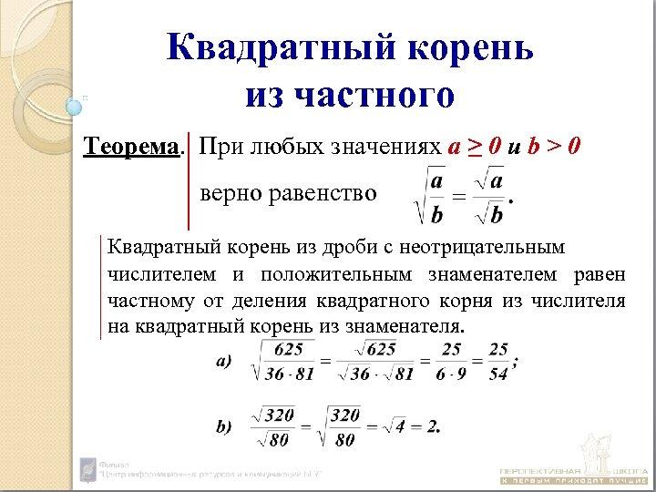 Квадратный корень из частного Теорема. При любых значениях а ≥ 0 и b >