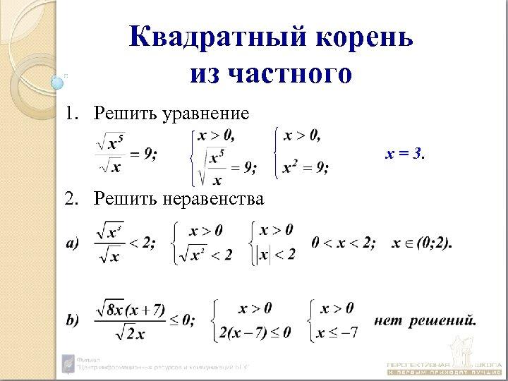Квадратный корень из частного 1. Решить уравнение х = 3. 2. Решить неравенства