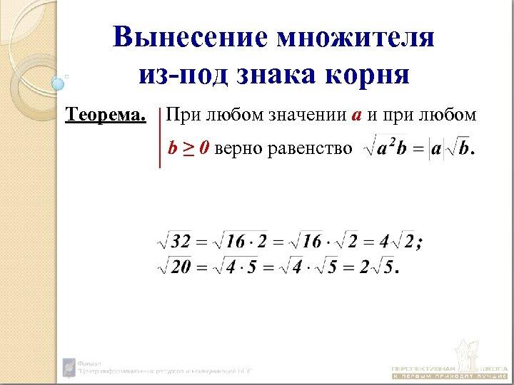 Вынесение множителя из-под знака корня Теорема. При любом значении а и при любом b