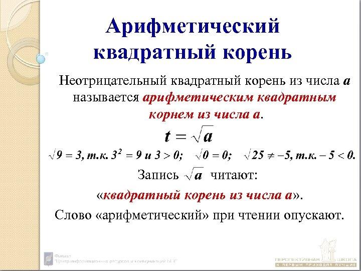 Арифметический квадратный корень Неотрицательный квадратный корень из числа а называется арифметическим квадратным корнем из