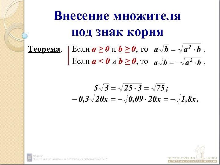 Внесение множителя под знак корня Теорема. Если а ≥ 0 и b ≥ 0,