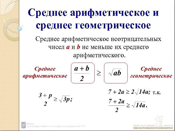 Среднее арифметическое и среднее геометрическое Среднее арифметическое неотрицательных чисел а и b не меньше