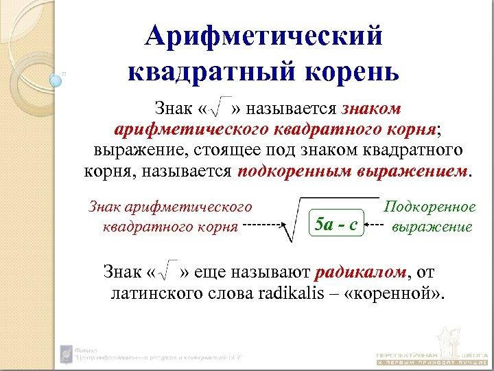 Арифметический квадратный корень Знак « » называется знаком арифметического квадратного корня; выражение, стоящее под