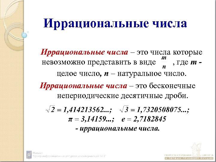 Иррациональные числа – это числа которые невозможно представить в виде , где m целое