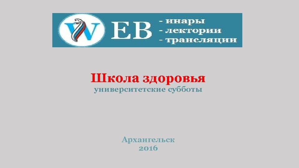 Школа здоровья университетские субботы Архангельск 2016