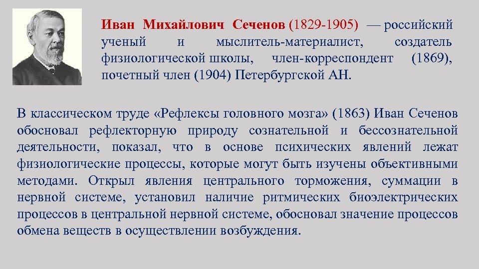 Иван Михайлович Сеченов (1829 1905) — российский ученый и мыслитель материалист, создатель физиологической школы,