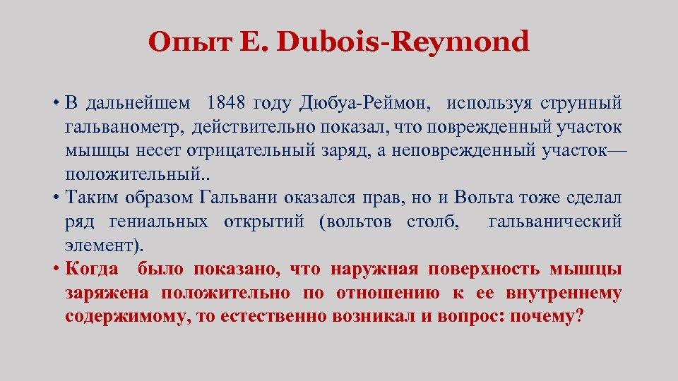 Опыт Е. Dubois-Reymond • В дальнейшем 1848 году Дюбуа Реймон, используя струнный гальванометр, действительно