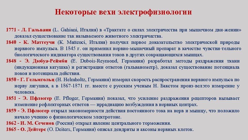 Некоторые вехи электрофизиологии 1771 Л. Гальвани (L. Gahiani, Италия) в «Трактате о силах электричества