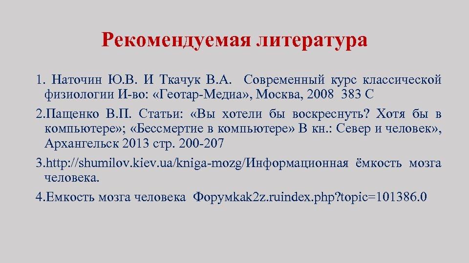 Рекомендуемая литература 1. Наточин Ю. В. И Ткачук В. А. Современный курс классической физиологии