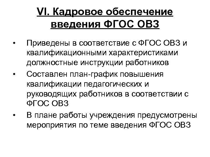 VI. Кадровое обеспечение введения ФГОС ОВЗ • • • Приведены в соответствие с ФГОС
