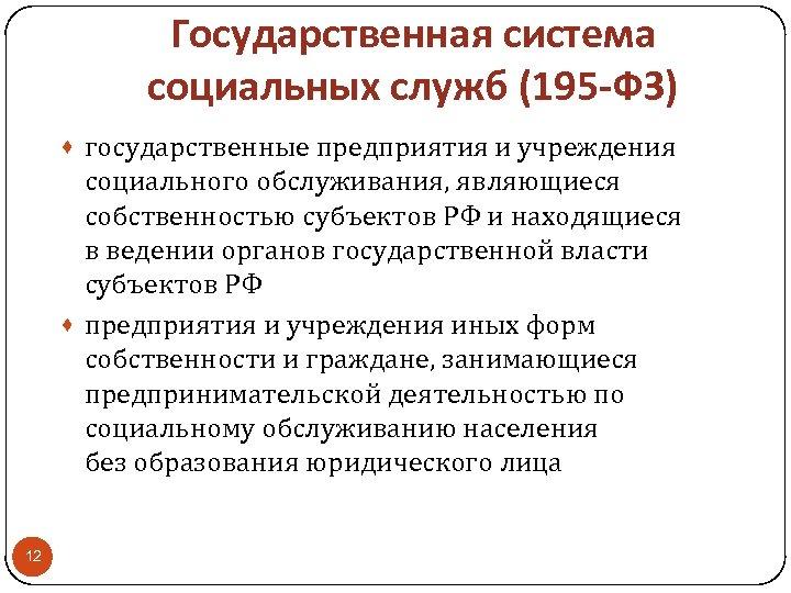 Государственная система социальных служб (195 -ФЗ) · государственные предприятия и учреждения социального обслуживания, являющиеся