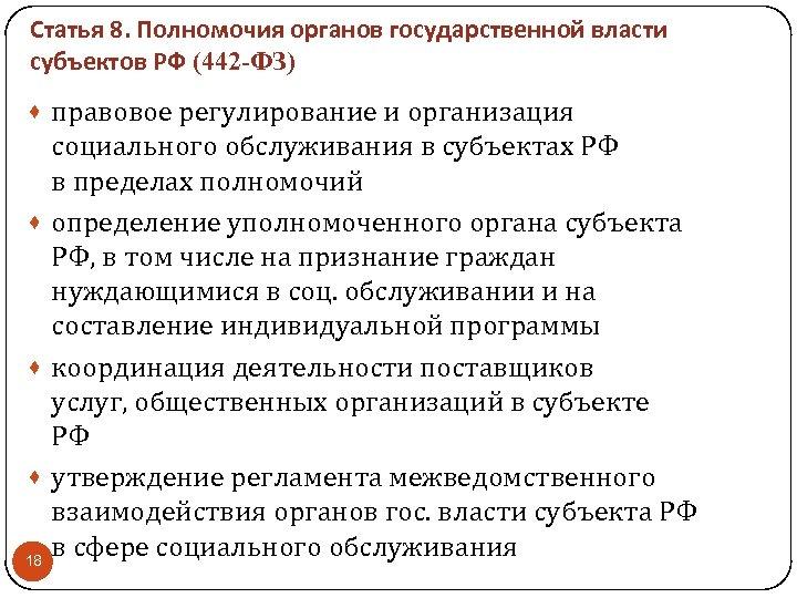 Статья 8. Полномочия органов государственной власти субъектов РФ (442 -ФЗ) · правовое регулирование и