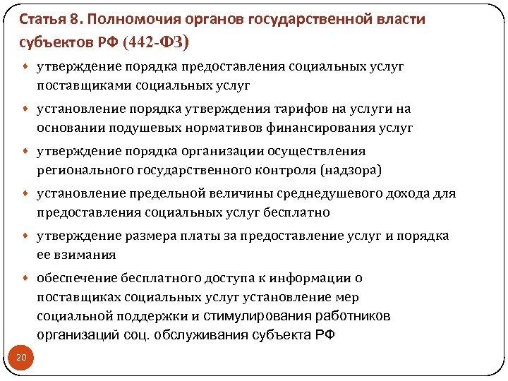 Статья 8. Полномочия органов государственной власти субъектов РФ (442 -ФЗ) · утверждение порядка предоставления