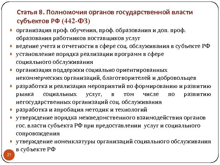 Статья 8. Полномочия органов государственной власти субъектов РФ (442 -ФЗ) · организация проф. обучения,