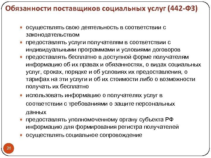 Обязанности поставщиков социальных услуг (442 -ФЗ) · осуществлять свою деятельность в соответствии с ·