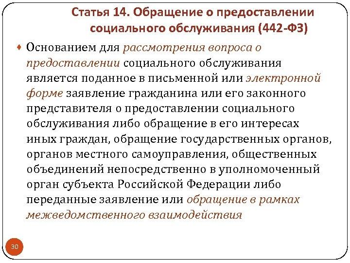 Статья 14. Обращение о предоставлении социального обслуживания (442 -ФЗ) · Основанием для рассмотрения вопроса