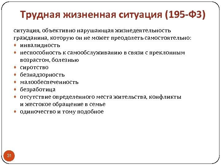 Трудная жизненная ситуация (195 -ФЗ) ситуация, объективно нарушающая жизнедеятельность гражданина, которую он не может