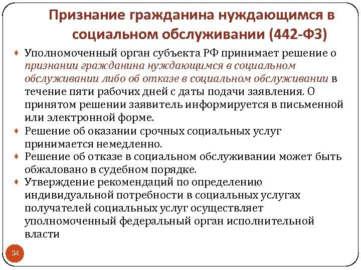 Признание гражданина нуждающимся в социальном обслуживании (442 -ФЗ) · Уполномоченный орган субъекта РФ принимает