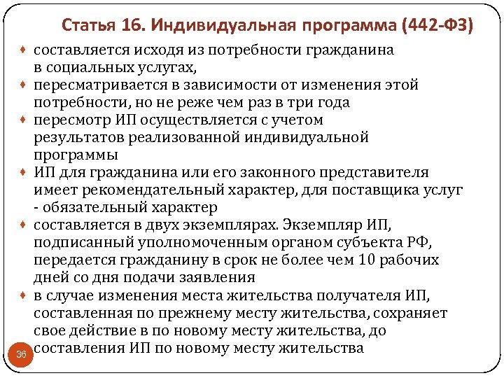 Статья 16. Индивидуальная программа (442 -ФЗ) · составляется исходя из потребности гражданина · ·