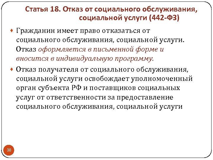 Статья 18. Отказ от социального обслуживания, социальной услуги (442 -ФЗ) · Гражданин имеет право