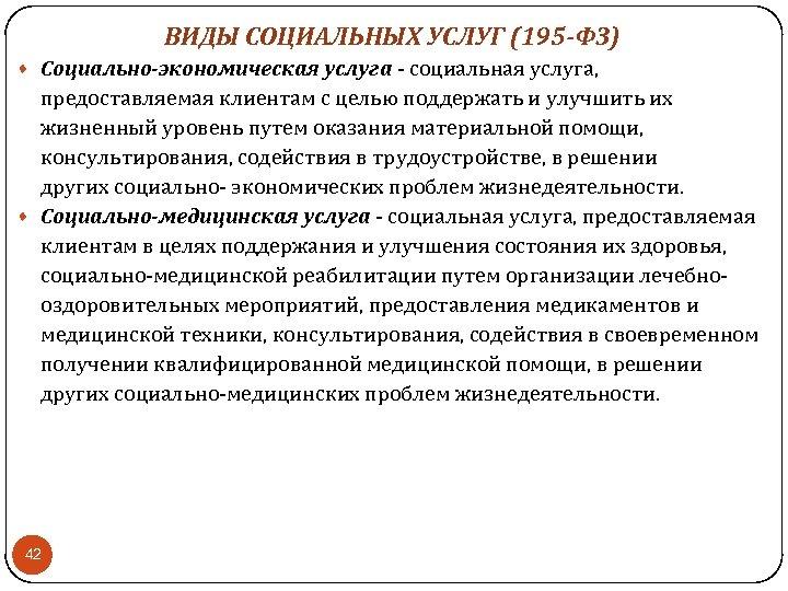 ВИДЫ СОЦИАЛЬНЫХ УСЛУГ (195 -ФЗ) · Социально-экономическая услуга - социальная услуга, предоставляемая клиентам с