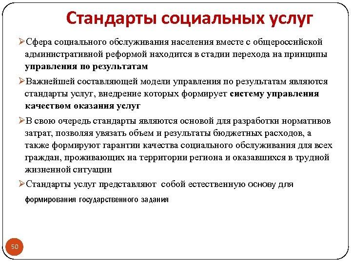 Стандарты социальных услуг Сфера социального обслуживания населения вместе с общероссийской административной реформой находится в