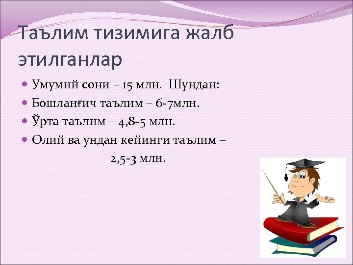 Таълим тизимига жалб этилганлар Умумий сони – 15 млн. Шундан: Бошланғич таълим – 6