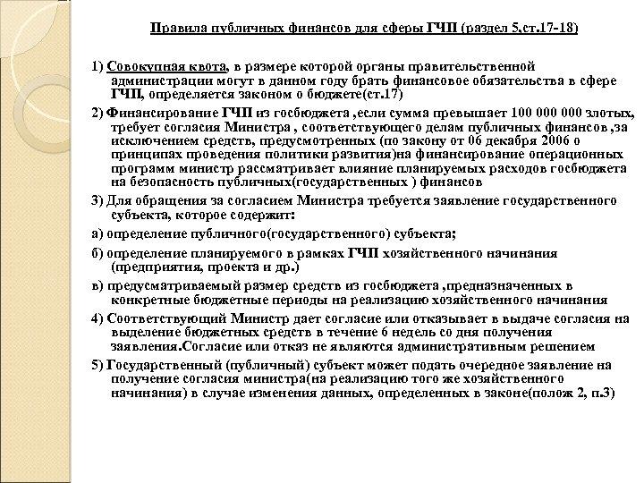 Правила публичных финансов для сферы ГЧП (раздел 5, ст. 17 -18) 1) Совокупная квота,