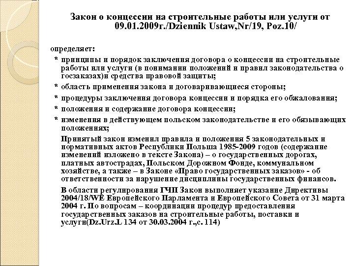 Закон о концессии на строительные работы или услуги от 09. 01. 2009 г. /Dziennik