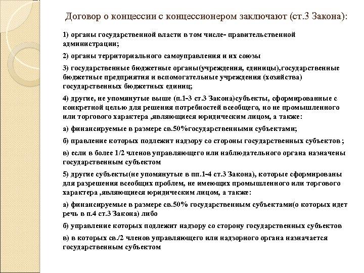Договор о концессии с концессионером заключают (ст. 3 Закона): 1) органы государственной власти в