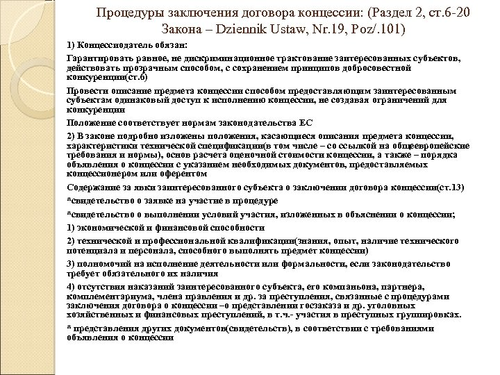 Процедуры заключения договора концессии: (Раздел 2, ст. 6 -20 Закона – Dziennik Ustaw, Nr.