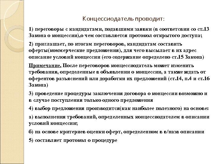 Концессиодатель проводит: 1) переговоры с кандидатами, подавшими заявки (в соответсвии со ст. 13 Закона
