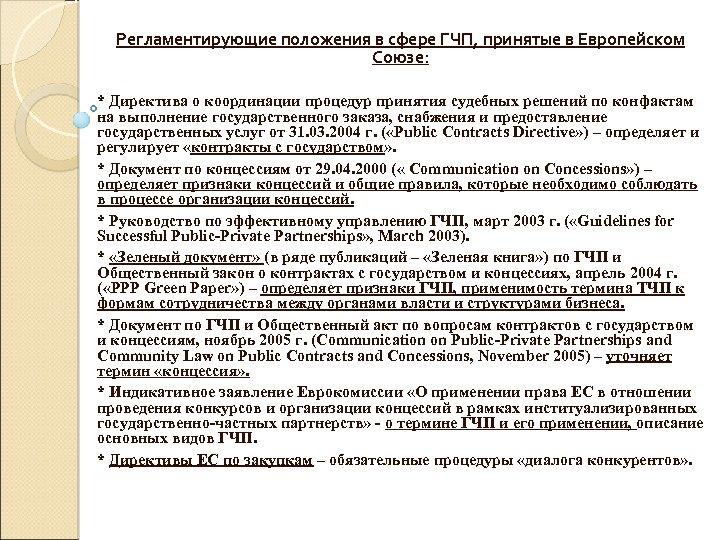 Регламентирующие положения в сфере ГЧП, принятые в Европейском Союзе: * Директива о координации процедур