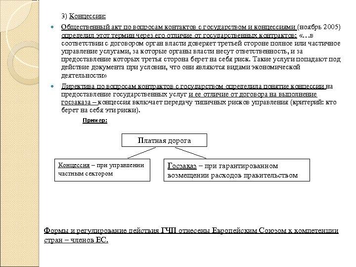 3) Концессии: Общественный акт по вопросам контактов с государством и концессиями (ноябрь 2005)