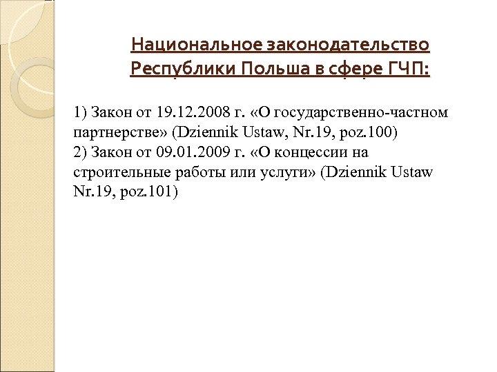 Национальное законодательство Республики Польша в сфере ГЧП: 1) Закон от 19. 12. 2008 г.