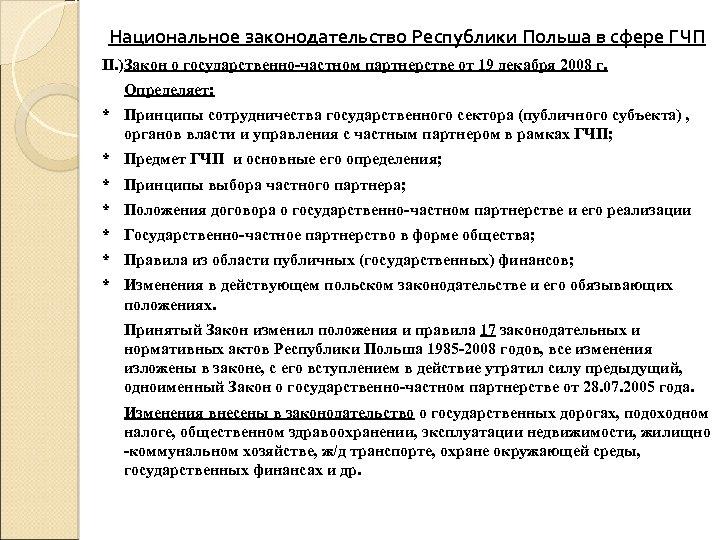 Национальное законодательство Республики Польша в сфере ГЧП II. )Закон о государственно-частном партнерстве от 19