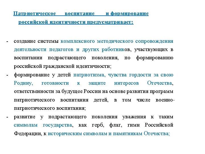 Патриотическое воспитание и формирование российской идентичности предусматривает: - создание системы комплексного методического сопровождения деятельности