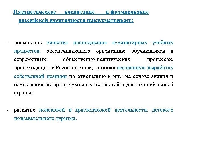 Патриотическое воспитание и формирование российской идентичности предусматривает: - повышение качества преподавания гуманитарных учебных предметов,