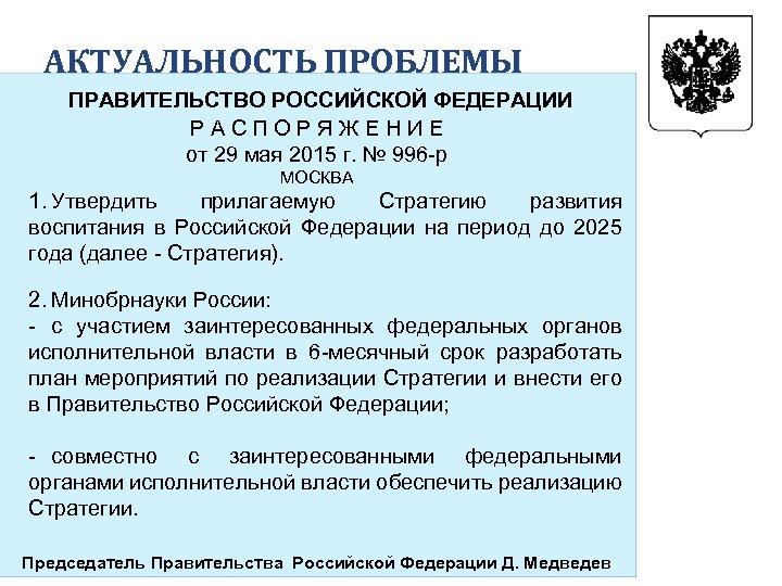 АКТУАЛЬНОСТЬ ПРОБЛЕМЫ ПРАВИТЕЛЬСТВО РОССИЙСКОЙ ФЕДЕРАЦИИ РАСПОРЯЖЕНИЕ от 29 мая 2015 г. № 996 -р