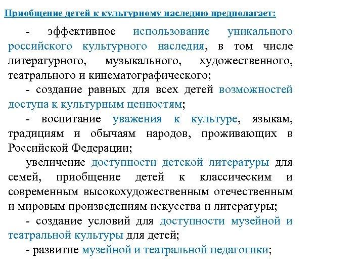 Приобщение детей к культурному наследию предполагает: - эффективное использование уникального российского культурного наследия, в