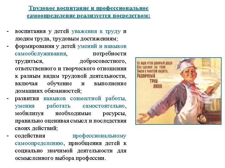 Трудовое воспитание и профессиональное самоопределение реализуется посредством: - воспитания у детей уважения к труду